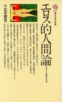 小此木啓吾『エロス的人間論―フロイトを超えるもの』