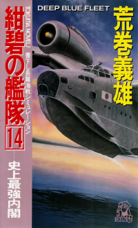 荒巻義雄『紺碧の艦隊14―史上最強内閣』