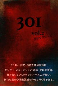 301『301 vol.2 ダダダダウッピー』