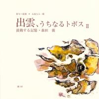 森田廣『句画集 出雲、うちなるトポスⅡ』