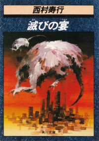 西村寿行『滅びの宴』