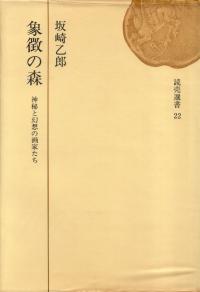 坂崎乙郎『象徴の森―神秘と幻想の画家たち』