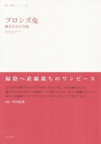 藤井なお子『句集 ブロンズ兔』