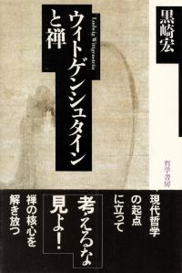 黒崎宏『ヴィトゲンシュタインと禅』