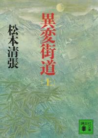 松本清張『異変街道(上)』