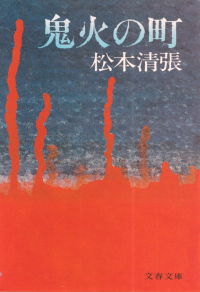 松本清張『鬼火の町』