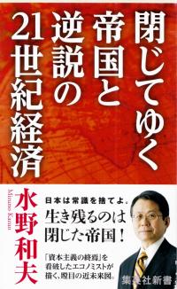 水野和夫『閉じてゆく帝国と逆説の21世紀経済』