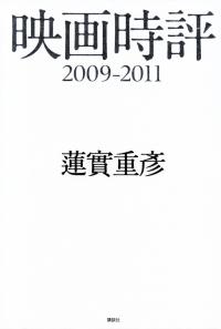 蓮實重彦『映画時評 2009-2011』