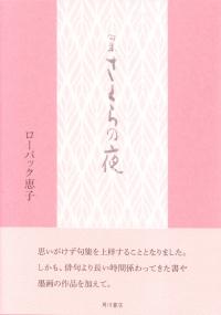 ローバック恵子『句集 さくらの夜』