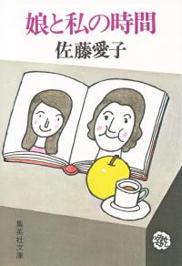 佐藤愛子『娘と私の時間』