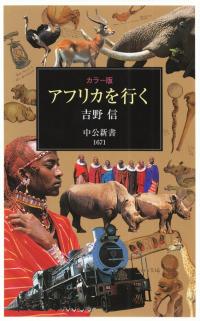 吉野信『カラー版 アフリカを行く』