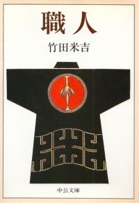 竹田米吉『職人』