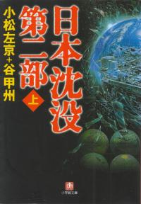 小松左京・谷甲州『日本沈没 第二部(上)』