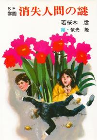 若桜木虔『消失人間の謎』