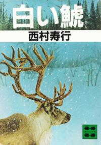 西村寿行『白い鯱』
