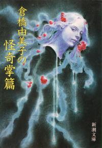 倉橋由美子『倉橋由美子の怪奇掌篇』