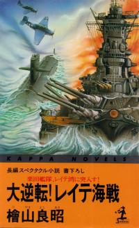 檜山良昭『大逆転!レイテ海戦―栗田艦隊、レイテ湾に突入す!』