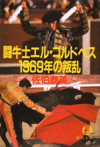 佐伯泰英『闘牛士エル・コルドベス1969年の叛乱』