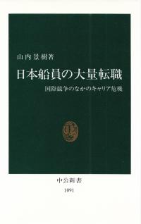 山内景樹『日本船員の大量転職―国際競争のなかのキャリア危機』