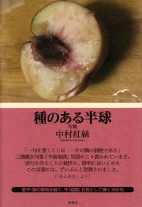 中村紅絲『句集 種のある半球』