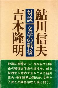 鮎川信夫・吉本隆明『対談 文学の戦後』
