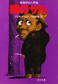 モリス『裸のサル―動物学的人間像』