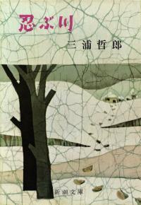 三浦哲郎『忍ぶ川』