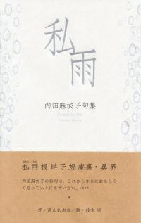 内田麻衣子『句集 私雨』