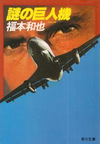 福本和也『謎の巨人機』