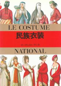 ラシネ『民族衣装』