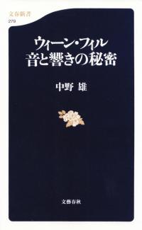 中野雄『ウィーン・フィル 音と響きの秘密』