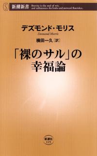 モリス『「裸のサル」の幸福論』