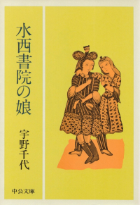 宇野千代『水西書院の娘』