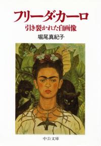 堀尾真紀子『フリーダ・カーロ―引き裂かれた自画像』
