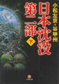 小松左京・谷甲州『日本沈没 第二部(下)』