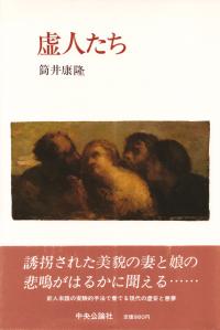 筒井康隆『虚人たち』