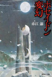 赤江瀑『ポセイドン変幻』
