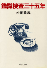岩田政義『鑑識捜査三十五年』