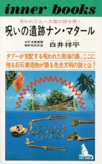 白井祥平『呪いの遺跡ナン・マタール―失われたムー大陸の謎を解く』