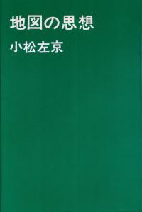 小松左京『地図の思想』