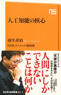 羽生善治、NHKスペシャル取材班『人工知能の核心』