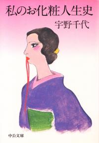 宇野千代『私のお化粧人生史』