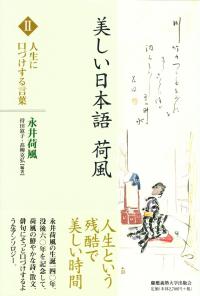 持田叙子・髙柳克弘編著『美しい日本語 荷風Ⅱ 人生に口づけする言葉』
