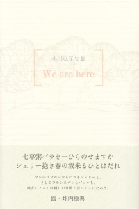 小川弘子『句集 We are here』