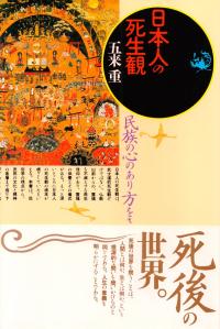 五来重『日本人の死生観―民族の心のあり方をさぐる』