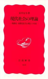 見田宗介『現代社会の理論―情報化・消費化社会の現在と未来』