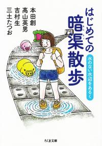 本田創・高山英男・吉村生・三土たつお『はじめての暗渠散歩―水のない水辺をあるく』