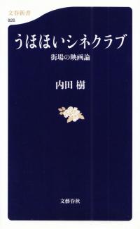 内田樹『うほほいシネクラブ―街場の映画論』