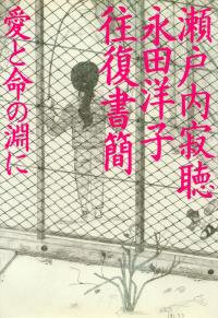 瀬戸内寂聴・永田洋子『瀬戸内寂聴・永田洋子往復書簡―愛と命の淵に』