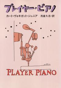 ヴォネガットJr.『プレイヤー・ピアノ』